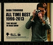 BABA TOSHIHIDE ALL TIME BEST 1996-2013 ~ロードショーのあのメロディ(DVD付)