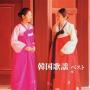 韓国歌謡 ベスト キング・ベスト・セレクト・ライブラリー2013