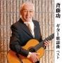 斉藤功 ギター歌謡曲 ベスト キング・ベスト・セレクト・ライブラリー2013