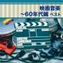 映画音楽~60年代編 ベスト  キング・ベスト・セレクト・ライブラリー2013