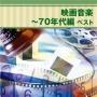 映画音楽~70年代編 ベスト  キング・ベスト・セレクト・ライブラリー2013