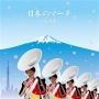 日本のマーチ ベスト キング・ベスト・セレクト・ライブラリー2013