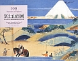 富士山百画 100 Portraits of Fujisan
