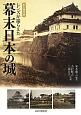 レンズが撮らえた幕末日本の城<永久保存版>