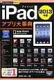 iPad アプリ大事典 2013