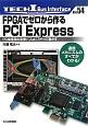 FPGAでゼロから作る PCI Express PC拡張用の定番バスはこうやって動かす