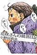 花咲さんの就活日記 (2)