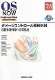 ダメージコントロール整形外科 四肢多発外傷への対処法 OS NOW Instruction 整形外科手術の新標準26
