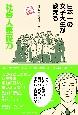 日本一の女子大生が教える 社会人基礎力 2012年社会人基礎力育成グランプリ大賞受賞!