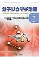 分子リウマチ治療 6-2 2013.5 特集:経口抗リウマチ薬の実際の使い方を教えます