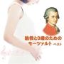 胎教と0歳のためのモーツァルト ベスト キング・ベスト・セレクト・ライブラリー2013
