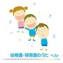 幼稚園・保育園のうた ベスト キング・ベスト・セレクト・ライブラリー2013