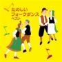 たのしいフォークダンス ベスト キング・ベスト・セレクト・ライブラリー2013