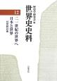 世界史史料 二一世紀の世界へ 日本と世界 16世紀以後 (12)