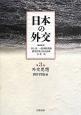 日本の外交 外交思想 (3)