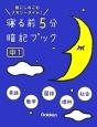 寝る前5分暗記ブック 中1 英語 数学 国語 理科 社会