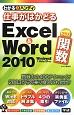 仕事がはかどるExcel&Word2010プラス関数 わかるハンディ Q&A方式