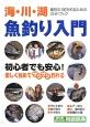 魚釣り入門 海・川・湖 釣りパラ特別編集 最初の1尾を釣るためのガイドブック