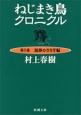 ねじまき鳥クロニクル 泥棒かささぎ編(1)