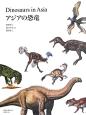アジアの恐竜