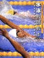 水泳教師教本<改訂版> 公認水泳教師・水泳上級教師用