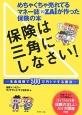 保険は三角にしなさい!~生命保険で500万円トクする魔法~ めちゃくちゃ売れてるマネー誌ZAiが作った保険の本