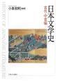 日本文学史 古代・中世編