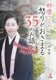 妙慶さんの 怒りがおさまる35のお話 イライラをやめると 人生がうまくいく