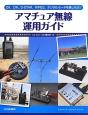 アマチュア無線運用ガイド アクティブ・ハムライフ・シリーズ DX,CW,D-STAR,WIRES,デジタルモー