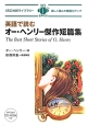 英語で読む オー・ヘンリー傑作短篇集 IBC対訳ライブラリー 楽しく読んで英語力アップ