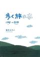 歩く旅の本 伊勢→熊野