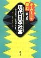 キーワードで読む現代日本社会<第2版>
