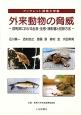 外来動物の脅威 群馬県における生息・生態・諸影響と防除方法