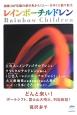 レインボーチルドレン 超能力が基盤の惑星系から《ムー・日本》に続々転生