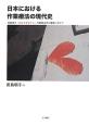 日本における作業療法の現代史 対象者の「存在を肯定する」作業療法学の構築に向けて