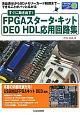すぐに動き出す!FPGAスタータ・キットDE0 HDL応用回路集 液晶表示からSDメモリーカード制御まで…できること