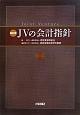 JVの会計指針<改訂版>