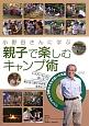 小野田さんに学ぶ親子で楽しむキャンプ術 ジャングルで30年を生き抜いた知恵