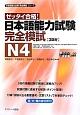 ゼッタイ合格! 日本語能力試験 完全模試 N4 日本語能力試験完全模試シリーズ CD付 3回分