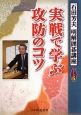 実戦で学ぶ攻防のコツ 石田芳夫 明解囲碁講座シリーズ6