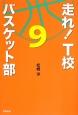 走れ!T校バスケット部 (9)