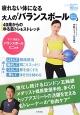 疲れない体になる 大人の「バランスボールミニ」 40歳からのゆる筋トレ&ストレッチ