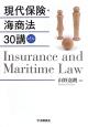 現代保険・海商法 30講<第9版>