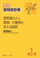 実践 認知症診療 認知症の人と家族・介護者を支える説明(1)