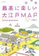 最高に楽しい大江戸MAP 江戸の名所・旧跡・面影を再発見!