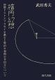 楕円幻想 初期ドストエフスキイ・漱石と賢治・初期古井由吉につ