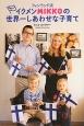 フィンランド流 イクメンMIKKOの世界一しあわせな子育て