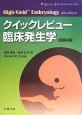 クイックレビュー臨床発生学<原書4版>