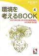 環境を考えるBOOK 「2011年にあった大きな自然現象」から始まるお話 (4)
