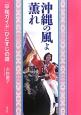 沖縄の風よ薫れ 「平和ガイド」ひとすじの道